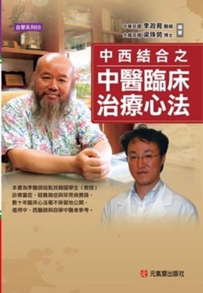 中西結合之中醫臨床治療心法