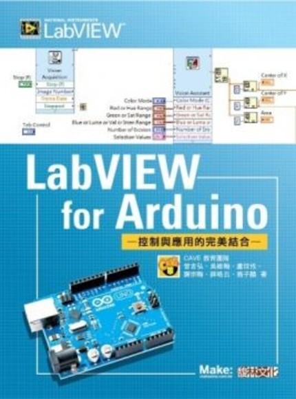LabVIEW for Arduino:控制與應用的完美結合