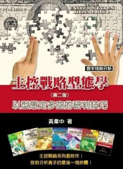 主控戰略型態學(第二版)
