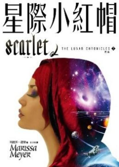 月族2:星際小紅帽