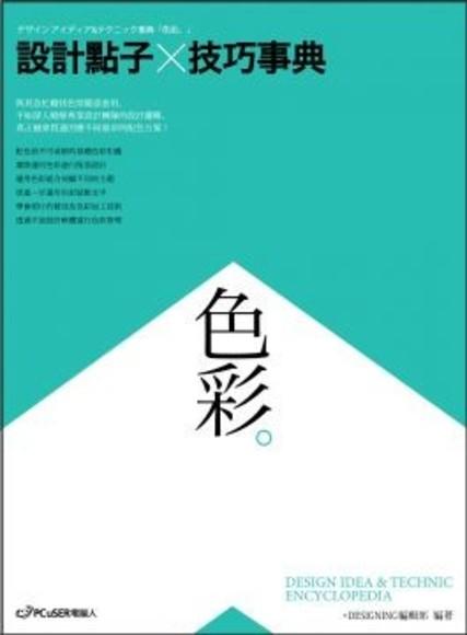 設計點子X技巧事典:色彩(平裝)