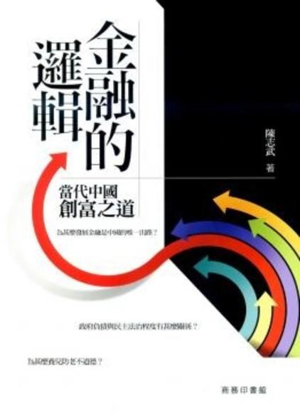 金融的邏輯:當代中國創富之道(平裝)
