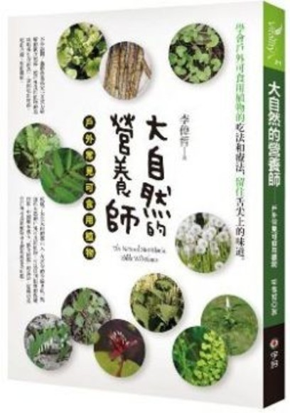 大自然的營養師:戶外常見可食用植物