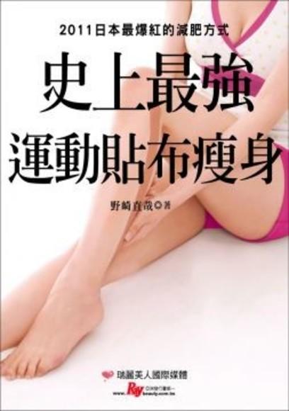史上最強運動貼布瘦身:日本史上最簡單NO.1瘦身書
