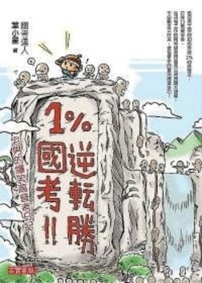 1%!國考逆轉勝 - 宅男的爆笑高普考日記