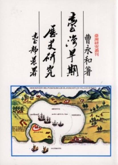臺灣早期歷史研究(精裝)(平裝)