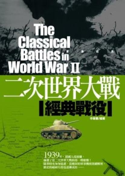 二次世界大戰經典戰役(平裝)
