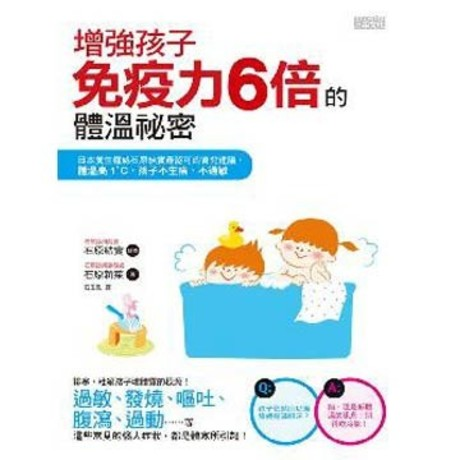 增強孩子免疫力6倍的體溫祕密:日本養生權威石原結實最認可的育兒建議,體溫高1度,孩子不生病、不過敏