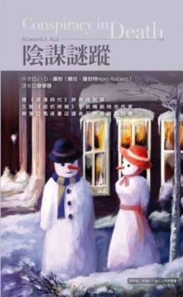 陰謀謎蹤 Conspiracy in Death (限)(平裝)