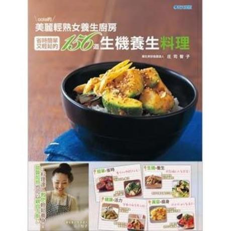 oola的美麗輕熟女養生廚房:省時簡單又輕鬆的156道生機養生料理