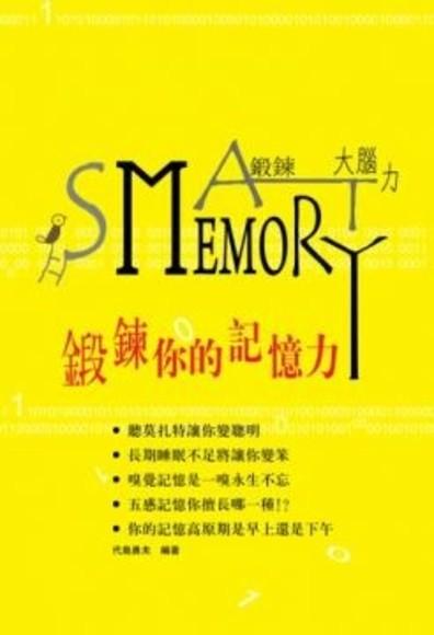 鍛鍊你的記憶力