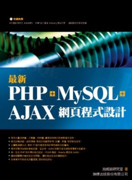 最新 PHP + MySQL + Ajax 網頁程式設計