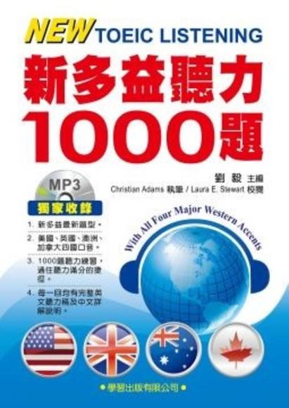 新多益聽力1000題(書+MP3)