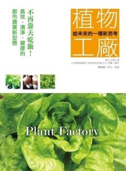 給未來的一種新思考:植物工廠.不再靠天吃飯!高效、清淨、健康的都市農業新型態
