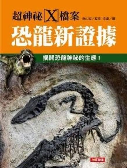 超神祕X檔案:恐龍新證據