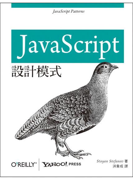 JavaScript 設計模式