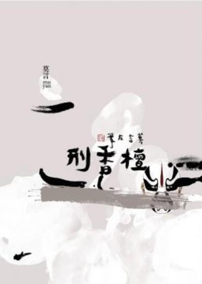 檀香刑(平裝)