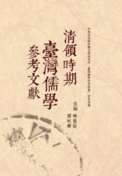 清領時期臺灣儒學參考文獻(精裝)