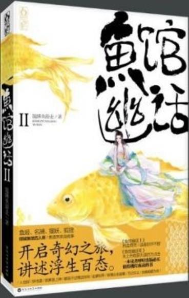 魚館幽話Ⅱ(簡體書)
