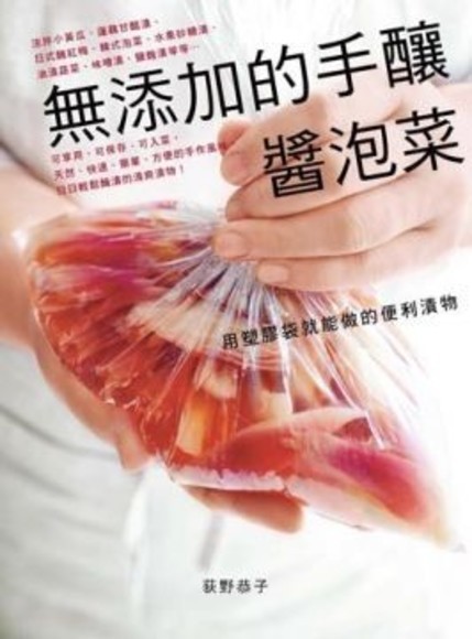 無添加的手釀醬泡菜