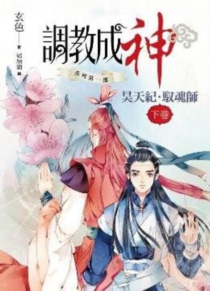 調教成神系列:昊天紀.馭魂師(下)