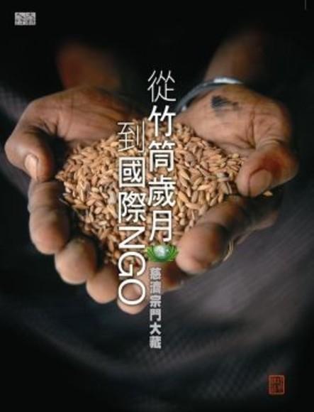 從竹筒歲月到國際NGO :慈濟宗門大藏