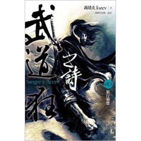 武道狂之詩(卷十):狼行荊楚
