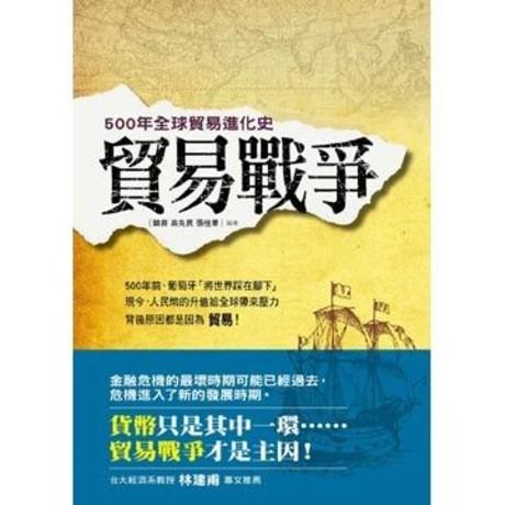 貿易戰爭:500年全球貿易進化史