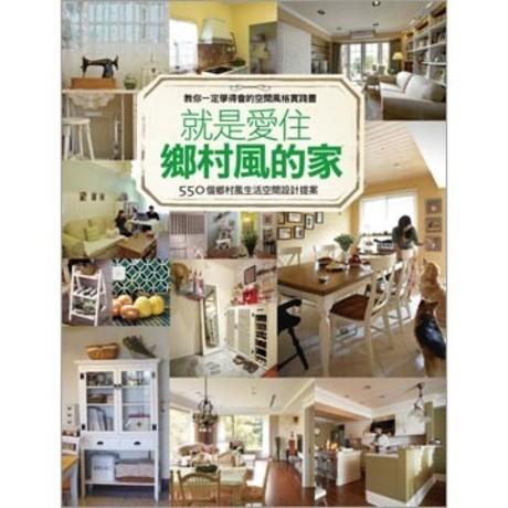 就是愛住鄉村風的家 550個鄉村風生活空間設計提案(平裝)