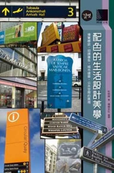 配色的生活設計美學~導覽標誌‧招牌廣告‧城市建築‧公共空間的展現(精裝)