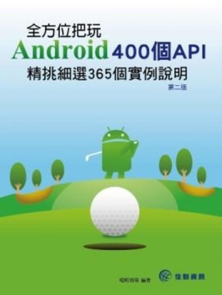 全方位把玩Android 400個API:精挑細選365個實例說明(第2版)