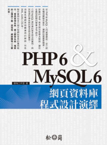 PHP6 & MySQL6網頁資料庫程式設計演繹(平裝附光碟片)