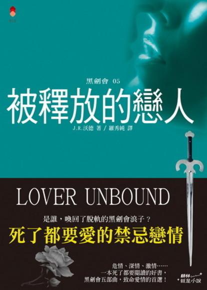 黑劍會5 被釋放的戀人 Lover Unbound