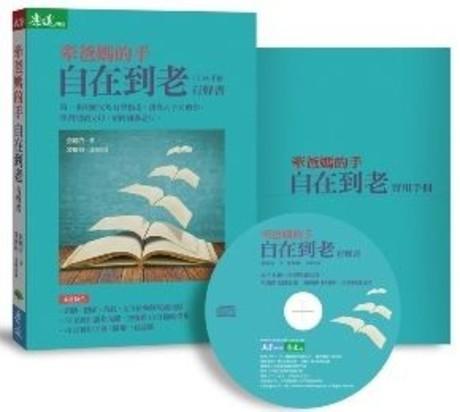 牽爸媽的手,自在到老:有聲書(CD+實用手冊)