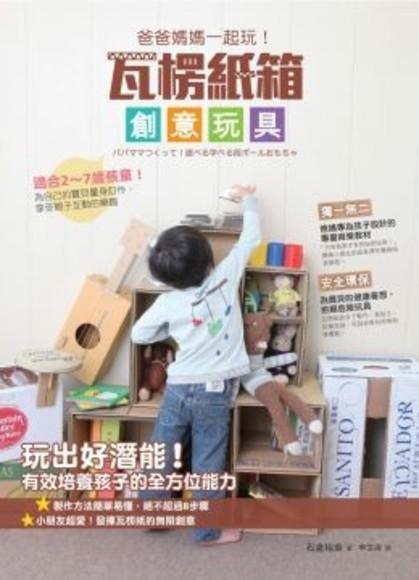 爸爸媽媽一起玩!瓦楞紙箱創意玩具(平裝)