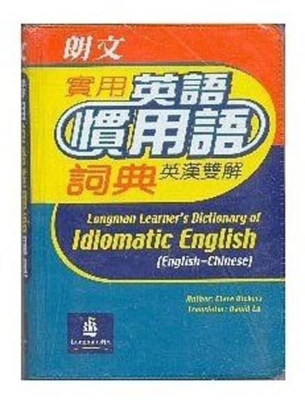 朗文實用英語慣用語詞典