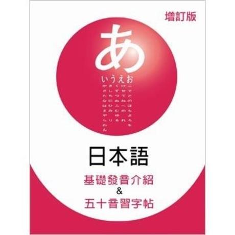 日本語基礎發音介紹&五十音習字帖(增訂版)(1MP3)