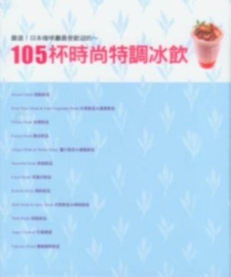 105杯時尚特調冰飲(平裝)