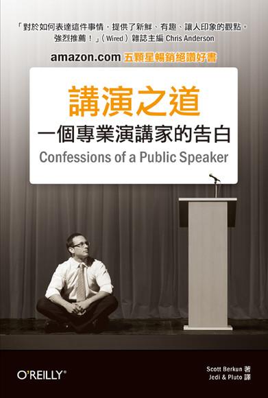 講演之道:一個專業演講家的告白