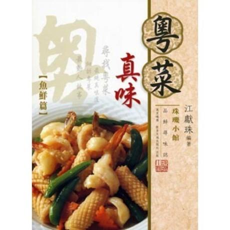 粵菜真味2:魚鮮篇
