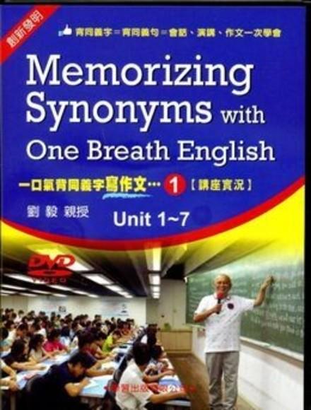 一口氣背同義字寫作文...(1)Unit1~7講座實況DVD