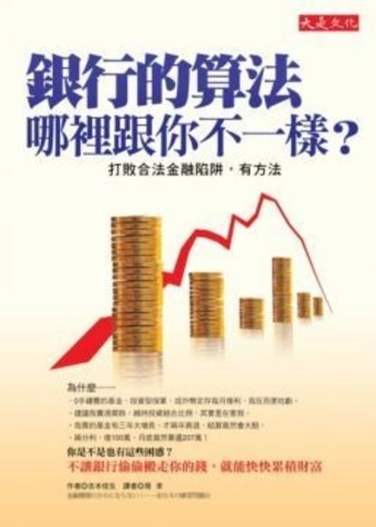 銀行的算法,哪裡跟你不一樣?打敗合法金融陷阱,有方法