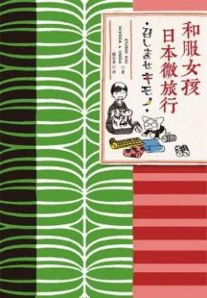 和服女孩:日本微旅行(首刷贈品)