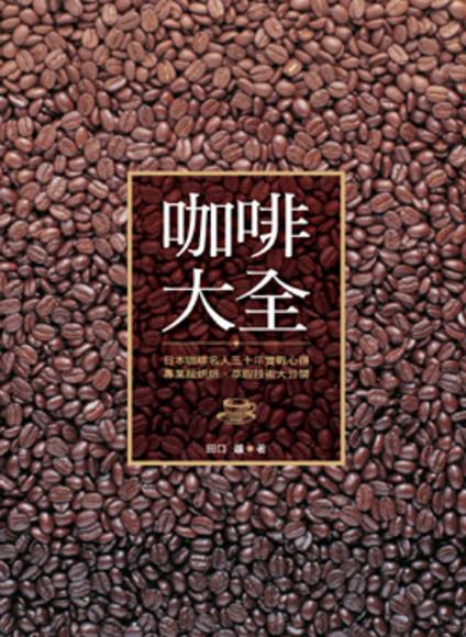 咖啡大全(精裝)(精裝)