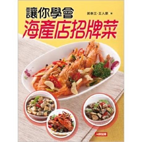 讓你學會海產店招牌菜:食在好滋味(07)