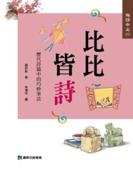 趣讀中文3:比比皆詩.歷代詩篇中的巧妙筆法