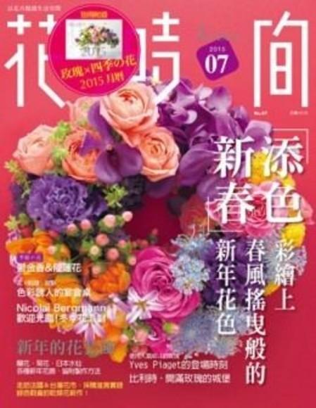 花時間(07)新春添色:彩繪上春風搖曳般的新年花色