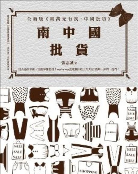 南中國批貨:全新版(兩萬元有找,中國批貨)