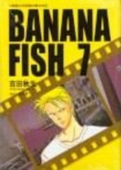 BANANA FISH 7(第7冊:平裝)