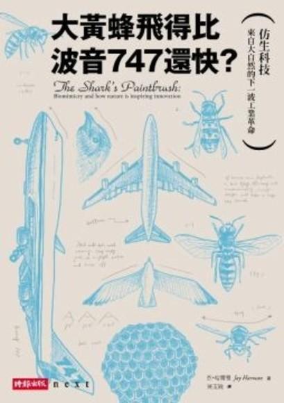 大黃蜂飛得比波音747還快?仿生科技.來自大自然的下一波工業革命
